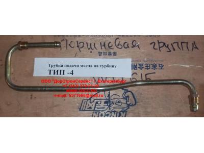 Трубка подачи масла на турбину Тип 4 HOWO (ХОВО) VG2600110361 фото 1 Магнитогорск